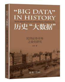 """历史""""大数据"""":民国证券市场之量化研究"""