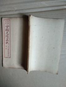 《分类尺牍正轨》卷三 卷五 卷六 卷七 4册合售