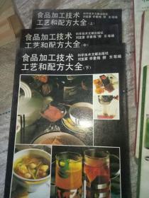 食品加工技术、工艺和配方大全+续集1(上中下共6册)
