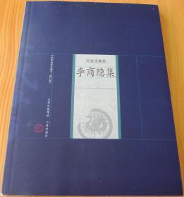 名家选集卷:李商隐集