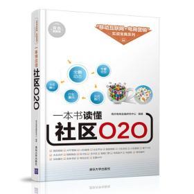 """一本书读懂社区O2O/""""移动互联网+电商营销""""实战宝典系列"""