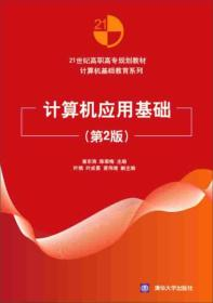 计算机应用基础(第2版)/21世纪高职高专规划教材·计算机基础教育系列