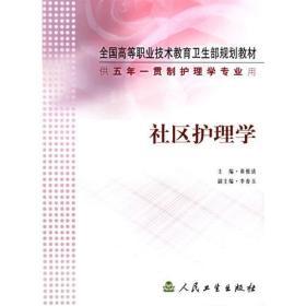 社区护理学 黄惟清 主编  9787117062572 人民卫生出版社