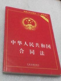 中华人民共和国合同法:根据合同法解释(二)最新修订  实用版