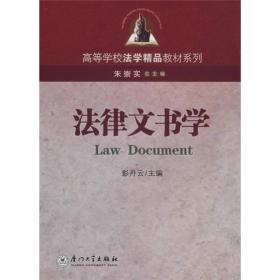 高等学校法学精品教材系列:法律文书学(第2版)