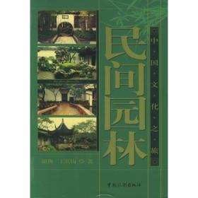 民间园林——中国文化之旅