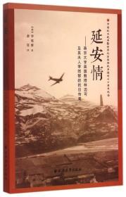 延安情:燕京大学教授林迈可及其夫人李效黎的抗日传奇