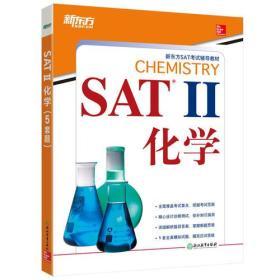 新东方 SAT II 化学  (5套题)