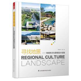 正版新书寻找地景:地域性文化景观设计实践