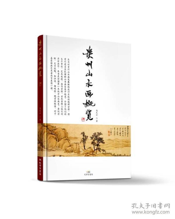 贵州山水画概览