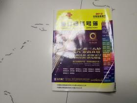 通辽电话号簿2012
