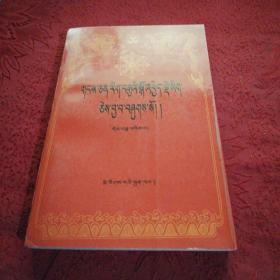 藏文文选(十二)——宁玛教派史略(藏文版)