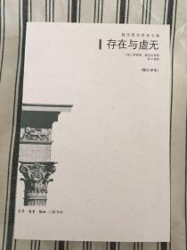 存在与虚无 修订译本( 现代西方学术文库)ktg2下2