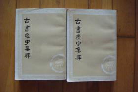 古书虚字集释(上下全二册)
