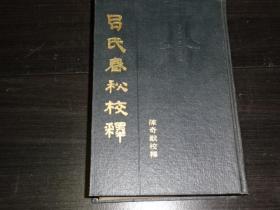 《吕氏春秋校释》(下)(精装)【84年1版1印】