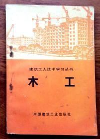 建筑工人技术学习丛书:木工