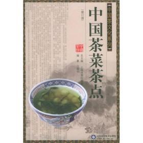 中国茶菜茶点