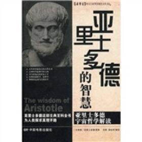 亚里士多德的智慧