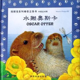 找朋友系列神奇立体书:水獭奥斯卡 小兔比利 猫头鹰奥奇 小鸡查理(中英文对照)