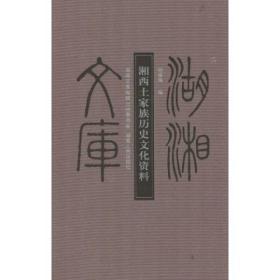 湖湘文库:湘西土家族历史文化资料