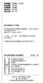 当天发货,秒回复咨询 正版二手 柔力球运动理论与实践探究 李恩荆 北京体育大学出版社 如图片不符的请以标题和isbn为准。