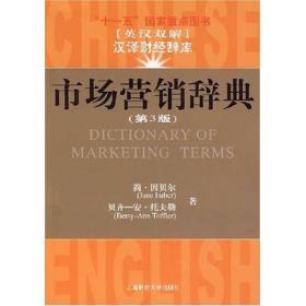 正版图书 市场营销词典(第3版)