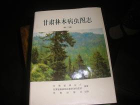 甘肃林木病虫图志 第二集