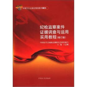 纪检监察案件证据调查与运用实用教程(增订版)