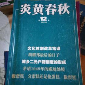 炎黄春秋 2011年全年1-12期