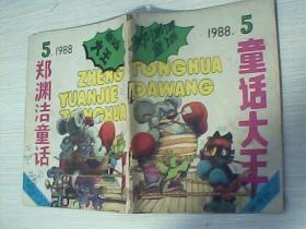童话大王1988【5】b3