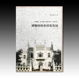 新视野 文化遗产保护论丛 博物馆的多样化发展