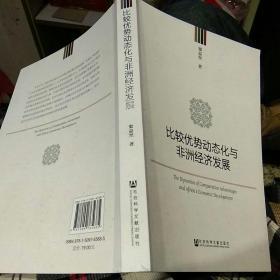 【2004年10月出版一版一印全新正版】比较优势动态化与非洲经济发展  梁益坚 社会科学文献出版社9787509765685。