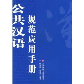 公共汉语规范应用手册