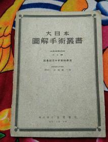 民国图书:大日本图解手术丛书 【第2辑】耳鼻咽喉科篇;副鼻腔炎之手术的疗法