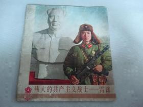 1977年上海人民出版社版《伟大的共产主义战士——雷锋》一册全。