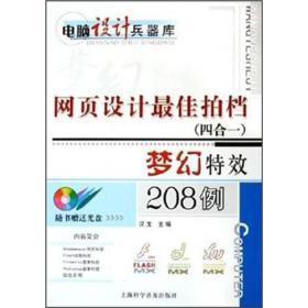 网页设计最佳拍档四合一梦幻特效208例 汉龙 上海科学普及出版社 9787542733306