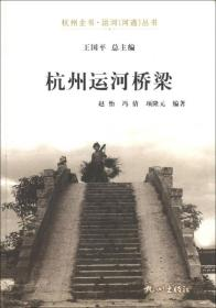 杭州全书·运河(河道)丛书:杭州运河桥梁