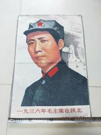 织绣布【一九三六年毛主席在陕北】绣片,挂件,摆件