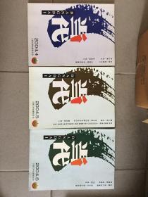 当代杂志2006年2-6期和长篇小说选刊共六本zwj