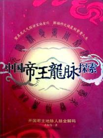 中国帝王龙脉探索:开国君主地脉人脉全解码