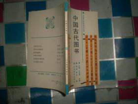 中国古代图书 (中国文化史知识丛书)89年1版1印1240册