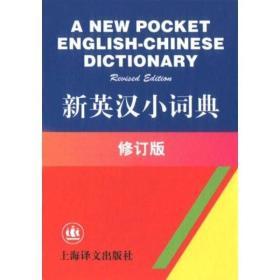 新英汉小词典 修订版 上海译文出版社