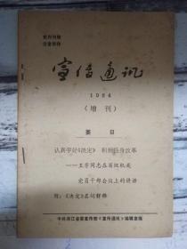 《宣传通讯 1984年增刊》认真学好<决定>积极投身改革——王芳同志在省级机关党员干部会议上的讲话......