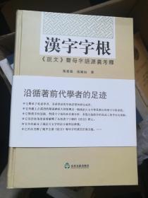 汉字字根:说文声母字语源义考释、(绝对正版,出版社库存全新.)