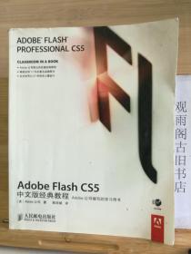 (正版)Adobe Flash CS5中文版经典教程