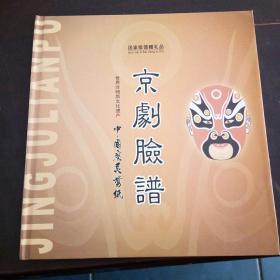 京剧脸谱 世界非物质文化遗产 中国广灵剪纸