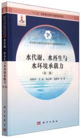 水代谢、水再生与水环境承载力(第二版)