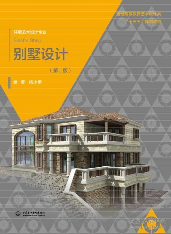 """别墅设计(第二版)(普通高等教育艺术设计类""""十三五""""规划教材)"""