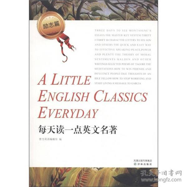 每天讀一點英文名著(勵志篇)(英漢對照)
