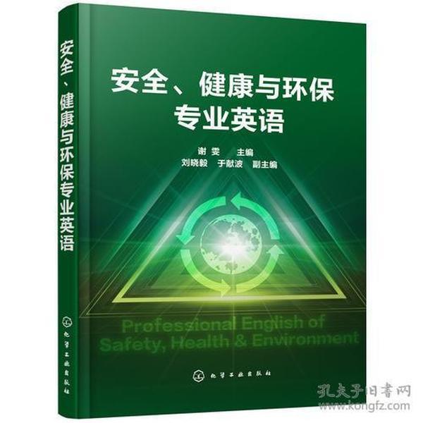 安全、健康与环保专业英语